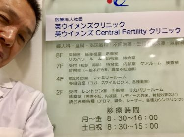 日本で不妊治療を望む世界の妊活と着床前診断