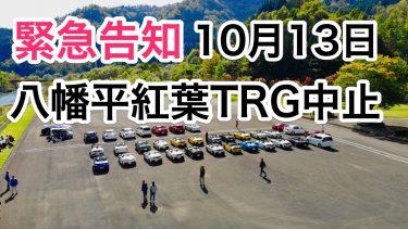 10月13日 八幡平紅葉TRG中止のお知らせ