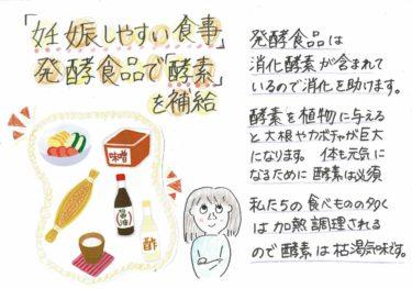 妊娠しやすい食事「酵素」