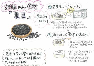 妊娠によい食材『黒豆』